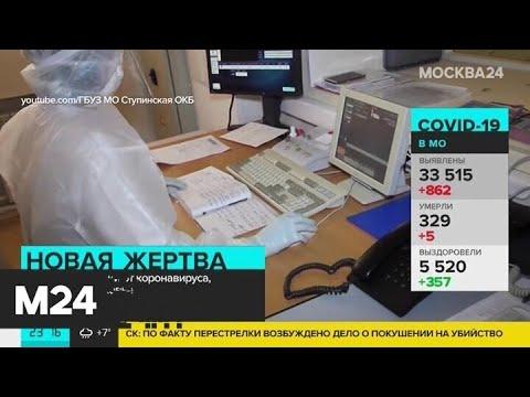 Хирург, лечивший от коронавируса, умер в Подмосковье - Москва 24