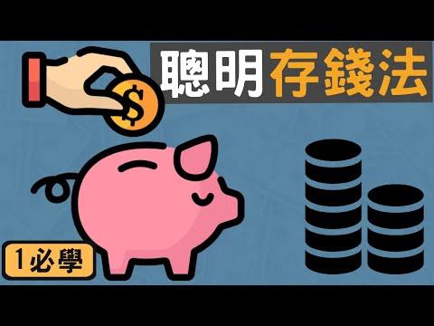 如何存錢比較快 | 小資存錢法
