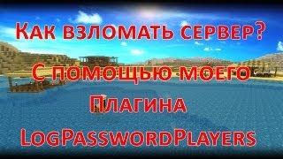 Как взломать сервер Minecraft? Новый приватный плагин для взлома!(Подписаться √ Поставить Like √ Написать коментарий √ Плагин: https://yadi.sk/d/FGZjxyQIbYaR6 ╔════════════════..., 2014-04-18T19:07:32.000Z)