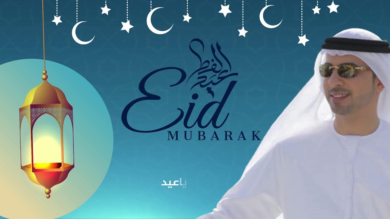 أنا سعيد - أحمد بوخاطر ( أنشودة العيد ) Eid Mubarak - Ahmed Bukhatir