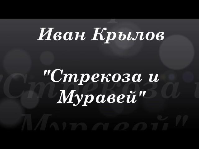 Изображение предпросмотра прочтения – ГеоргийЕрихов читает произведение «Стрекоза и Муравей» И.А.Крылова