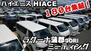 【ハイエース】カスタムハイエース180台集結!! ラグーナ蒲郡オフ 愛知県蒲郡市 HIACE Exchange meeting. 180 participating vehicles.