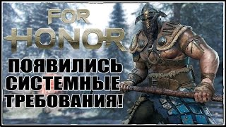 FOR HONOR - Появились Системные Требования [Ubisoft взялись за оптимизацию?]