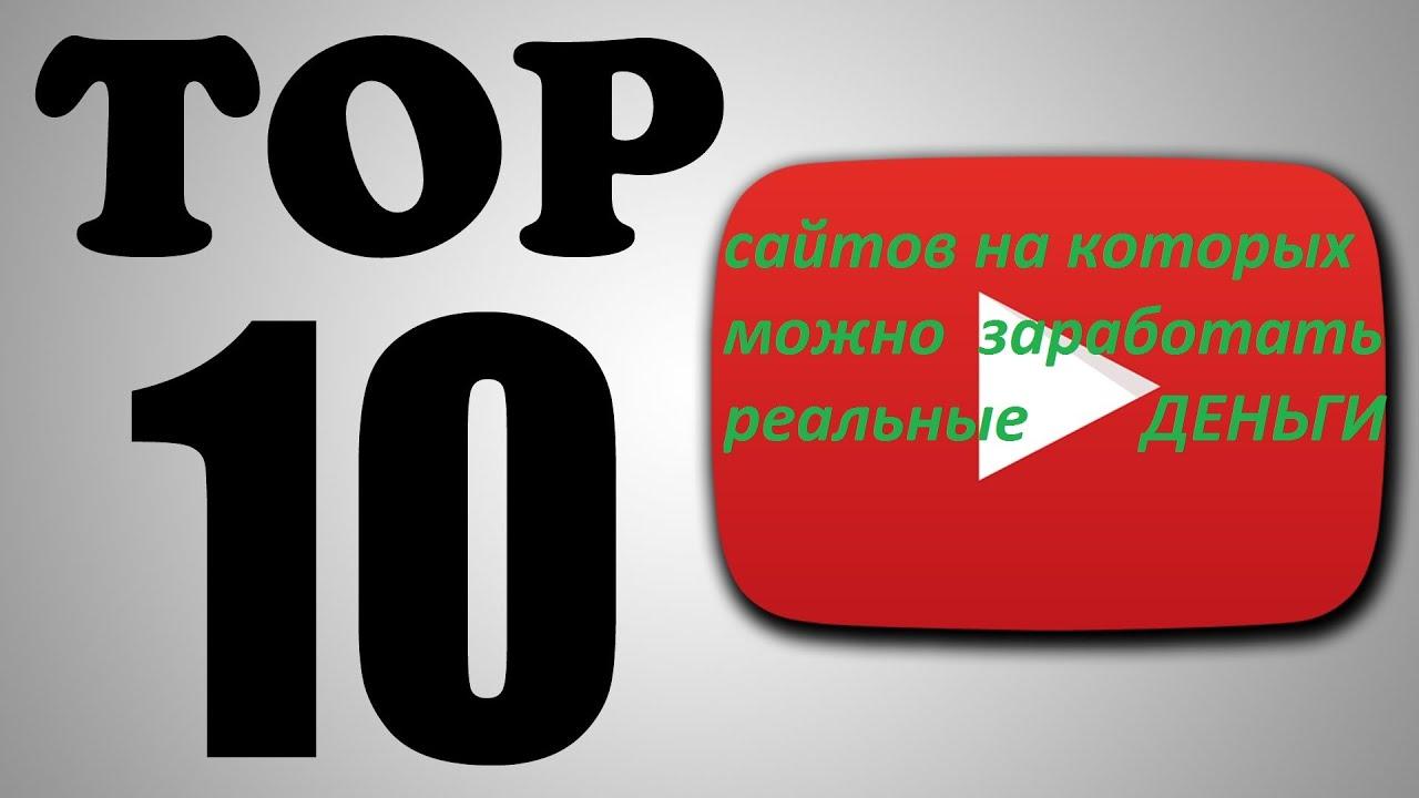 ТОП 10 сайтов на которых можно Заработать деньги