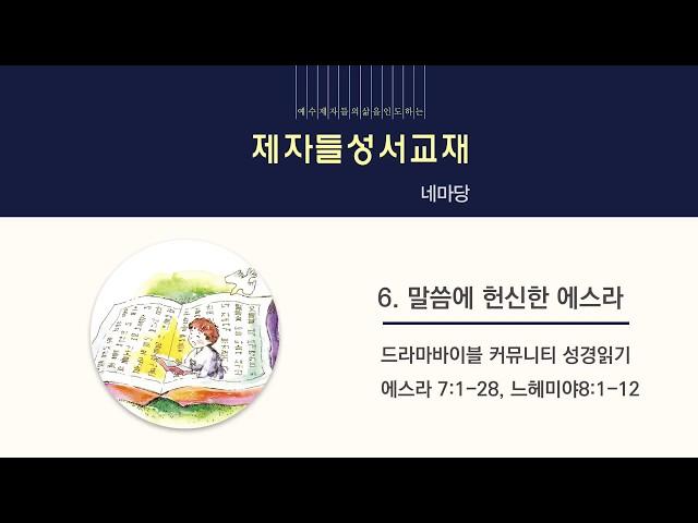 [제자들 성서교재] 네마당 - Chapter6