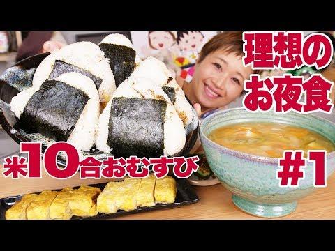 【大食い】#1[理想のお夜食]米1升! 巨大おにぎりお夜食セット【ロシアン佐藤】【Russian Sato】