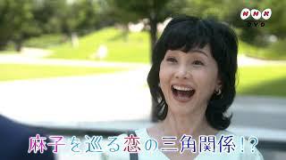 現代の女性のセカンドライフをリアルな視点とユーモアで描く、 恋あり笑...