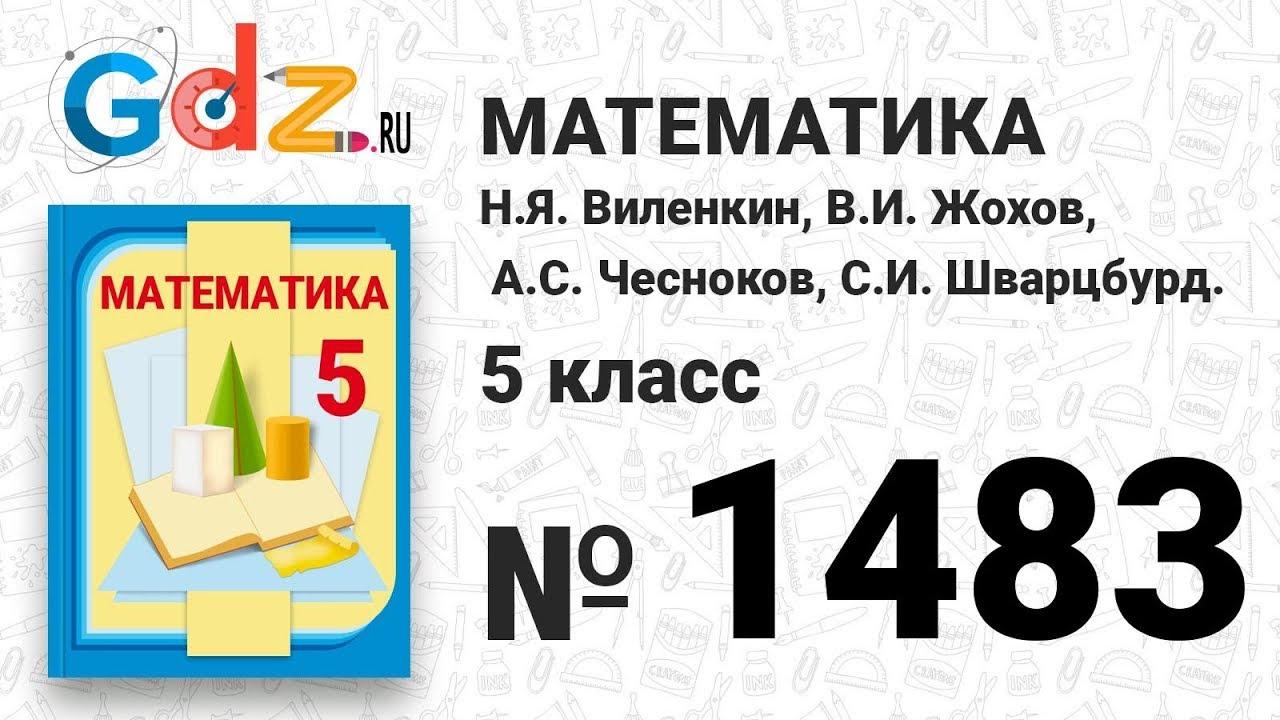 гдз по математике 5 класса 1486
