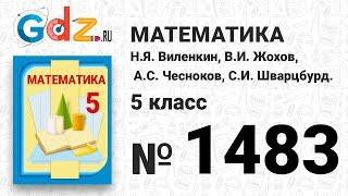 № 1483- Математика 5 класс Виленкин