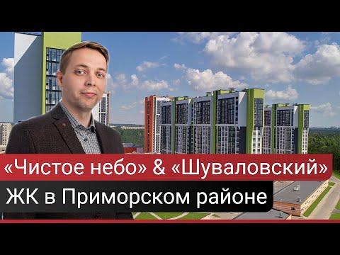 """Обзор ЖК """"Шуваловский"""" от ЛСР [2020] Приморский район. Отделка ЛСР."""
