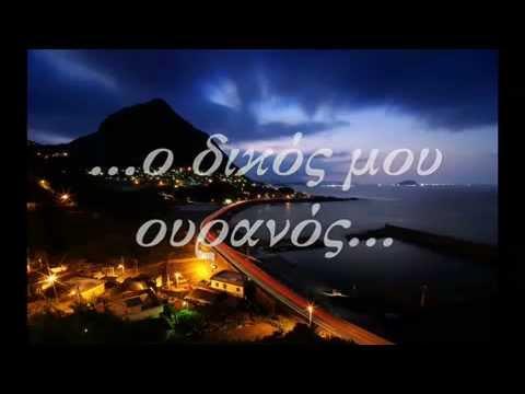 Andreas Stamos - Eisai Sti Zoi mou Ouranos (Lyrics)