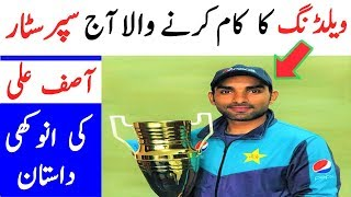 Who is Asif Ali? | Real Story of Star Cricketer Asif Ali You Never Heard Before