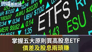 掌握五大原則買高股息ETF 價差及股息兩頭賺 雲端最前線20201127精華