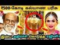 Soundarya-க்கு ₹500 கோடி சீர் வரிசை கொடுத்த ரஜினி ! ₹500 cr Gift to Soundarya Rajinikanth Marriage