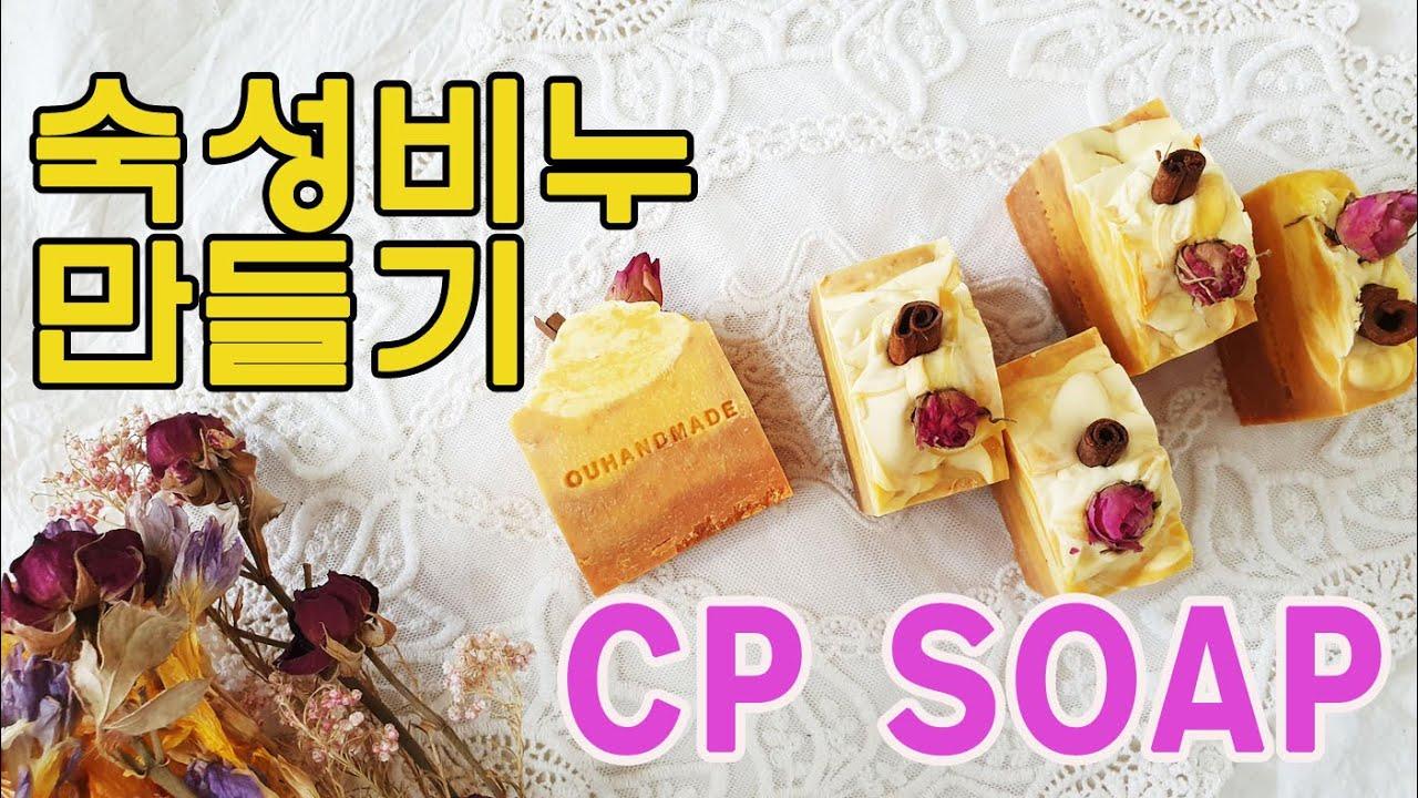 색소없이? 숙성비누 만들기 How to make cp soap