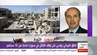 اتفاق جنيف السوري تحت الاختبار وبشار السفاح خرقه بتهديد أهالي المعضمية بالرحيل فورا (أحمد رمضان)