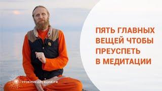 Пять главных вещей чтобы преуспеть в медитации