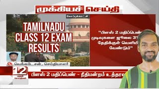 Tamilnadu +2 results on July 31 | TN class 12 marks in July 31