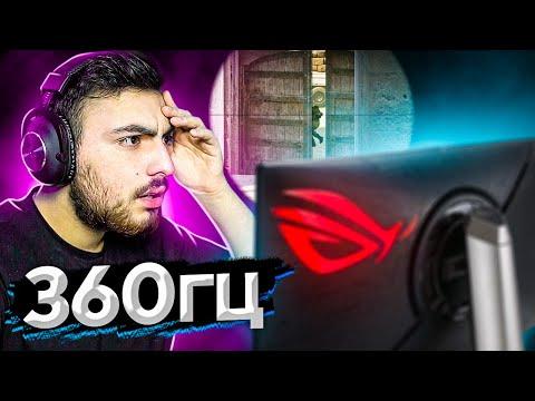 360ГЦ МОНИТОР В CS:GO