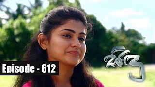 Sidu | Episode 612 11th December 2018 Thumbnail