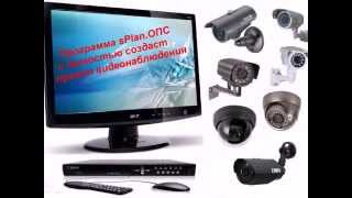 Программа для проектирования систем ОПС и видеонаблюдения - sPlan.ОПС