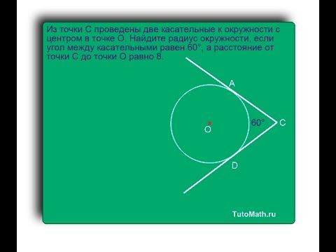 Из точки С проведены две касательные к окружности с центром в точке О