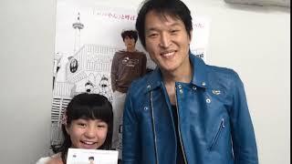 映画ごっこ公開当日 千原ジュニアさん、平尾菜々花さんより 「一言」頂...