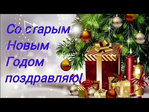 Со Старым Новым Годом! Весёлые пожелания друзьям на Старый Новый Год. Красивая музыкальная открытка!