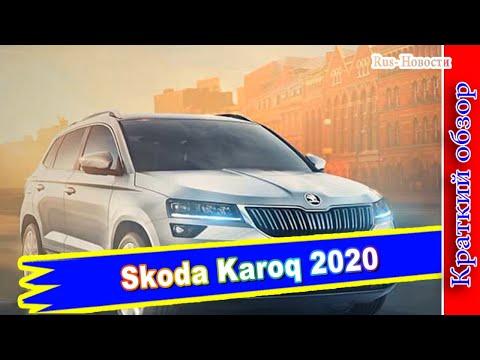 Авто обзор - Skoda Karoq 2020: новости про российскую сборку