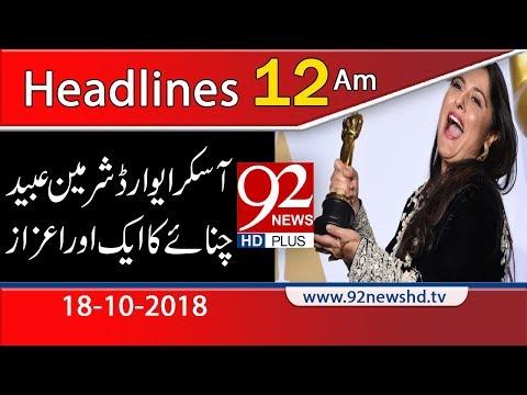 News Headlines | 12:00 AM  | 18 Oct 2018 | 92NewsHD