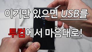 키보드 마우스 포함 다양한 USB를 쉽게 바꿔주는 US…