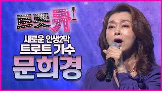 ⭐트로트로 인생2막을 연 국민배우 '문희경' ㅣ트롯 큐…