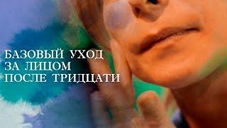 видео Правильный специальный уход за кожей лица: борьба с морщинами, маски и очищение