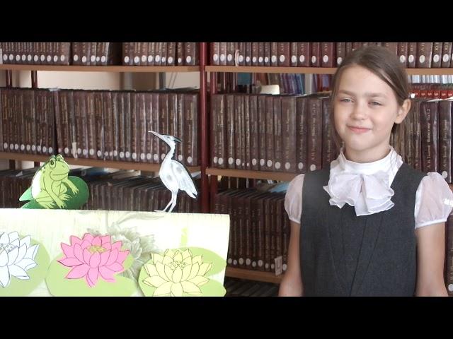 Изображение предпросмотра прочтения – ПолинаМолородова читает произведение «Сказка о желтой лягушке» И.С.Тургенева