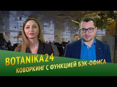 ОАК Ботаника24. Ксения Шурыгина о новом типе рабочих пространств.