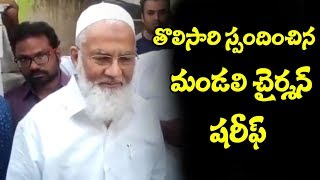 AP Legislative Chairman Sharif Responds On 3 Capital Bills || AP 3 Capital Issue