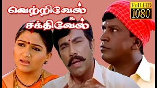 Vetrivel Sakthivel | Sathyaraj,Sibiraj,Kushboo,Vadivelu | Superhit Tamil Comedy Movie HD