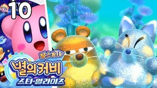 별의커비 스타 얼라이즈 (한글화) 10 금도끼 은도끼?? 골두리&실벅스 / 부스팅 실황 공략 [닌텐도 스위치] (Kirby Star Allies)