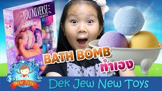 เด็กจิ๋ว   ระเบิดอาบน้ำ Bath Bomb DIY
