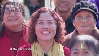 [喜上加喜]乡里乡亲有话说 县委书记分享米脂三大喜事| CCTV综艺 - YouTube