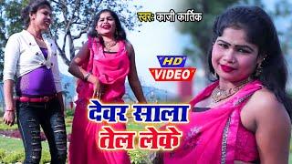 #Video- देवर साला तेल लेके I #Kaji Kartik I Devar Sala Tel Leke 2020 Bhojpuri Song