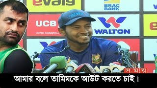 তামিমের চেয়ে ১ রান হলেও বেশি করতে চাই। Mushfiqur Rahim | Somoy TV