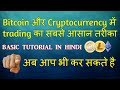 Introduction to Bitcoin: How to send and receive Bitcoin ...