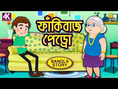 ফাঁকিবাজ পেড্রো | Rupkothar Golpo | Bangla Cartoon | Bengali Fairy Tales | Koo Koo TV Bengali