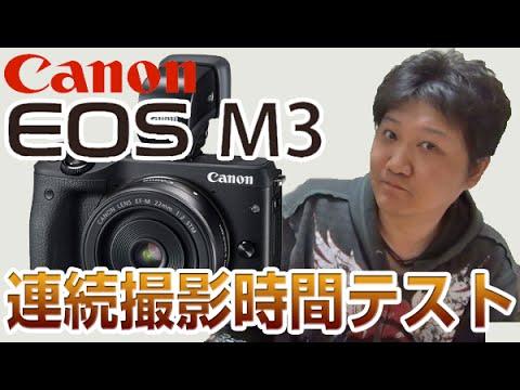【Canon】ミラーレスカメラ「EOS M3」(Part.6)〜連続撮影時間〜
