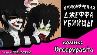 Приключения Джеффа  (комикс Creepypasta) ПОЛНОСТЬЮ 2 глава