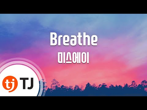 [TJ노래방] Breathe - 미스에이 (Breathe - MISS A) / TJ Karaoke