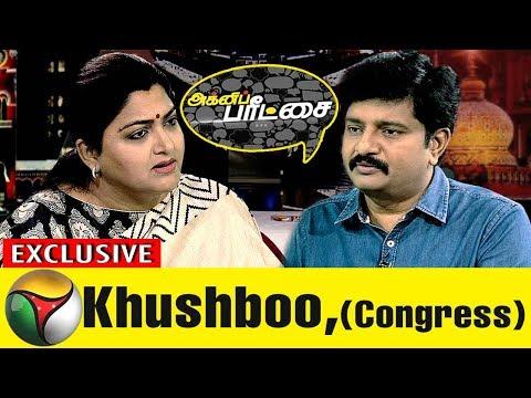 Exclusive: Khushboo Speaks on ரஜினி Vs சீமான் | Agni Paritchai | 15/06/17