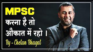 Motivational Speech By Chetan Bhagat