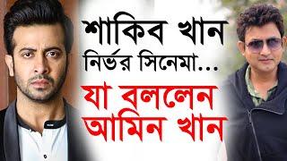 শাকিব খান নির্ভর সিনেমা নিয়ে যা বললেন আমিন খান | Change Tv | Entertainment Video